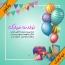 دانلود وکتور جشن تولد شماره ۱۰۱ – Birthday Vector No. 101