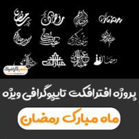 تایپوگرافی ویژه ماه مبارک رمضان