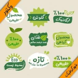دانلود وکتور مجموعه لوگو محصولات ارگانیک – organic logo collection