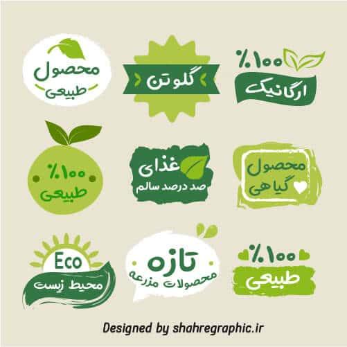 لوگو محصولات ارگانیک