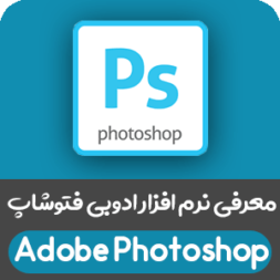 فتوشاپ – Adobe Photoshop