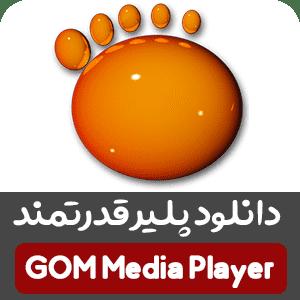 دانلود پلیر قدرتمند جیاوام – GOM Media Player