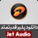 دانلود نرم افزار پخش جت آودیو – JetAudio