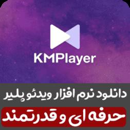 دانلود ویدئو پلیر حرفه ای و قدرتمند KMPlayer