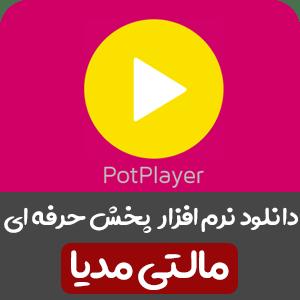 دانلود نرم افزار پخش حرفه ای مولتی مدیا – PotPlayer
