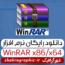 دانلود نرم افزار فشرده سازی فایل WinRAR