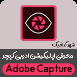 معرفی اپلیکیشن ادوبی کپچر – Adobe Capture