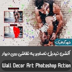 دانلود اکشن فتوشاپ تبدیل تصاویر به نقاشی روی دیوار – Wall Decor Art Photoshop Action