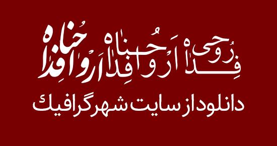 فونت ارواحنا فداه – arvahonafedah font