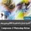 دانلود اکشن فتوشاپ تبدیل تصویر به نقاشی روی بوم- Complexion Photoshop Action