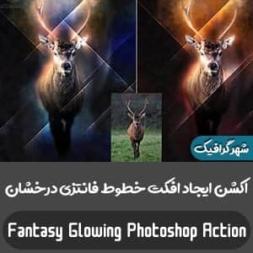 دانلود اکشن فتوشاپ ایجاد افکت خطوط فانتزی درخشان – Fantasy Glowing Photoshop Action