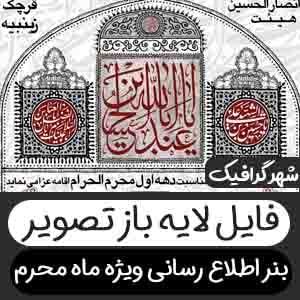 psd بنر اطلاع رسانی ویژه ماه محرم (یااباعبدالله الحسین)