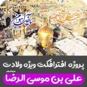 دانلود پروژه افترافکت ویژه ولادت امام رضا علیه السلام