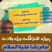 دانلود پروژه افترافکت ویژه اطلاع رسانی ولادت امام رضا (ع)