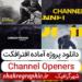 دانلود پروژه آماده افترافکت Channel Openers