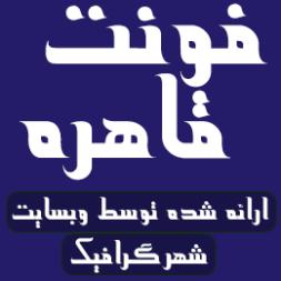 فونت قاهره – Cairo font