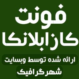 فونت کازابلانکا – Casablanca font