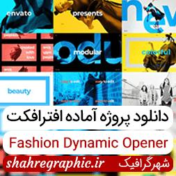 دانلود پروژه آماده افترافکت Fashion Dynamic Opener