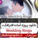 دانلود پروژه آماده افترافکت Wedding Rings
