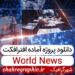 دانلود پروژه آماده افترافکت World News