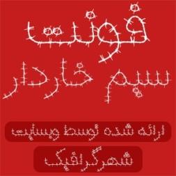 فونت سیم خاردار – sim khardar font