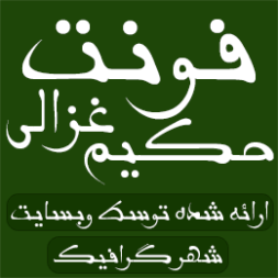 فونت حکیم غزالی – hakim Ghazali font
