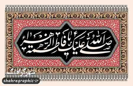 تصویر صلی الله علیک یا فاطمه