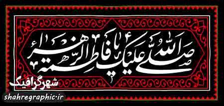 تصویر السلام علیک یا فاطمه