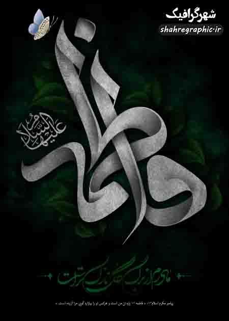 تصویر شهادت حضرت زهراء