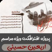 پروژه افترافکت اطلاع رسانی مراسم اربعین حسینی