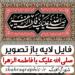 فایل لایه باز تصویر صلی الله علیک یا فاطمه الزهراء