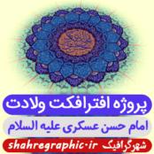 پروژه آماده افترافکت میلاد امام حسن عسکری (ع)