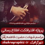 پروژه افترافکت شهادت حضرت فاطمه زهرا – کد sh1053