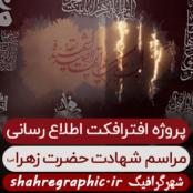 پروژه آماده افترافکت شهادت حضرت زهرا – کد sh1052