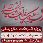 پروژه افترافکت شهادت حضرت زهرا (س) – کد sh1050