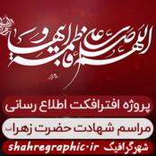 پروژه افترافکت شهادت حضرت فاطمه (س) – کد sh1051