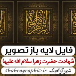 دانلود PSD شماره ۱۰۰۳ – شهادت حضرت فاطمه (س)