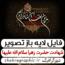 دانلود PSD شماره ۱۰۰۷ – شهادت حضرت فاطمه (س)