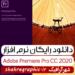 دانلود نرم افزار Adobe Premiere Pro