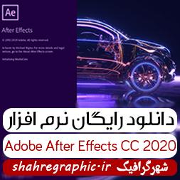 دانلود نرم افزار Adobe After Effects