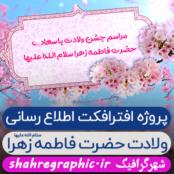 پروژه افترافکت ولادت حضرت فاطمه زهرا – کد sh1060