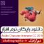 دانلود نرم افزار Adobe Character Animator