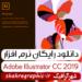 دانلود نرم افزار Adobe Illustrator CC