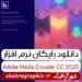 دانلود نرم افزار Adobe Media Encoder