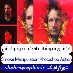 دانلود اکشن فتوشاپ با افکت دود و آتش – Smoke Manipulation Photoshop Action