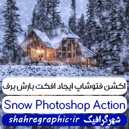دانلود اکشن فتوشاپ افکت بارش برف – Snow Photoshop Action