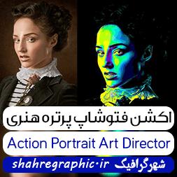 دانلود اکشن فتوشاپ پرتره هنری – Portrait Art Director