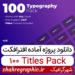 دانلود پروژه آماده افترافکت ۱۰۰ Titles Pack