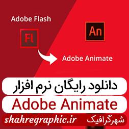 دانلود نرم افزار Adobe Animate طراحی فلش