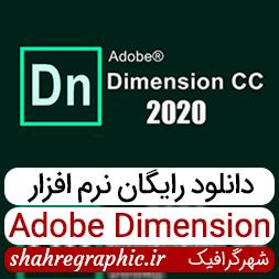 دانلود نرم افزار Adobe Dimension طراحی مدل ۳ بعدی
